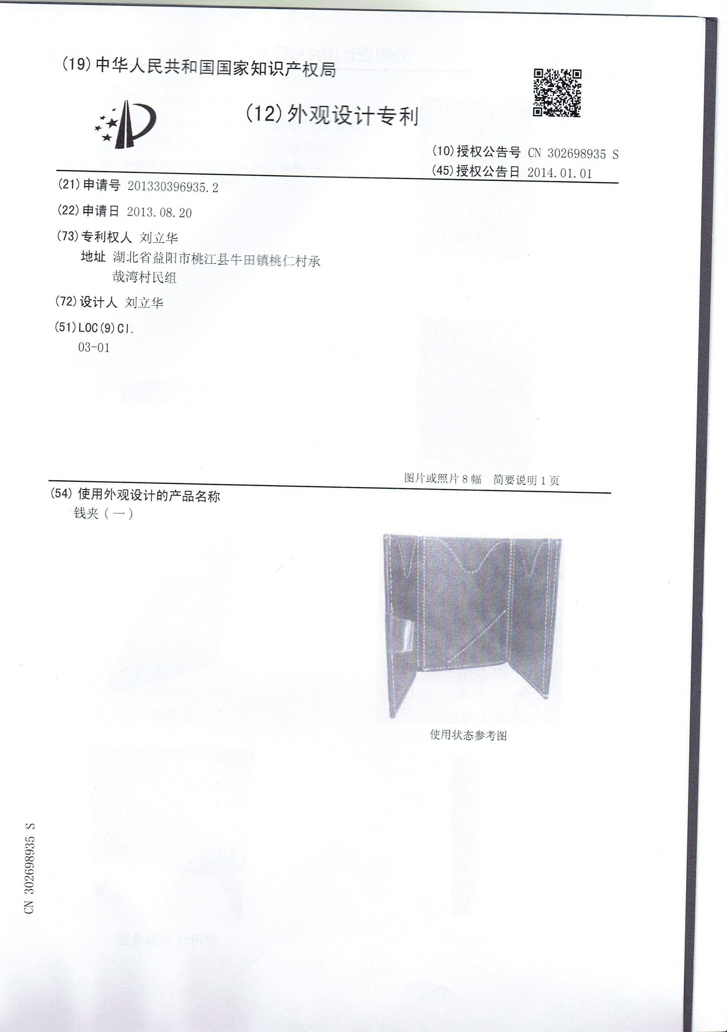 CCI20150310_0002_看图王.jpg