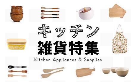 キッチン雑貨特集――「C2J.jp」おすすめ